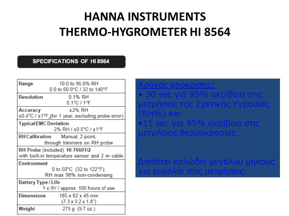 Χρόνος απόκρισης: 30 sec για 95% ακρίβεια στις μετρήσεις της Σχετικής Υγρασίας (RH%) και 15 sec για 95% ακρίβεια στις μετρήσεις θερμοκρασίας.