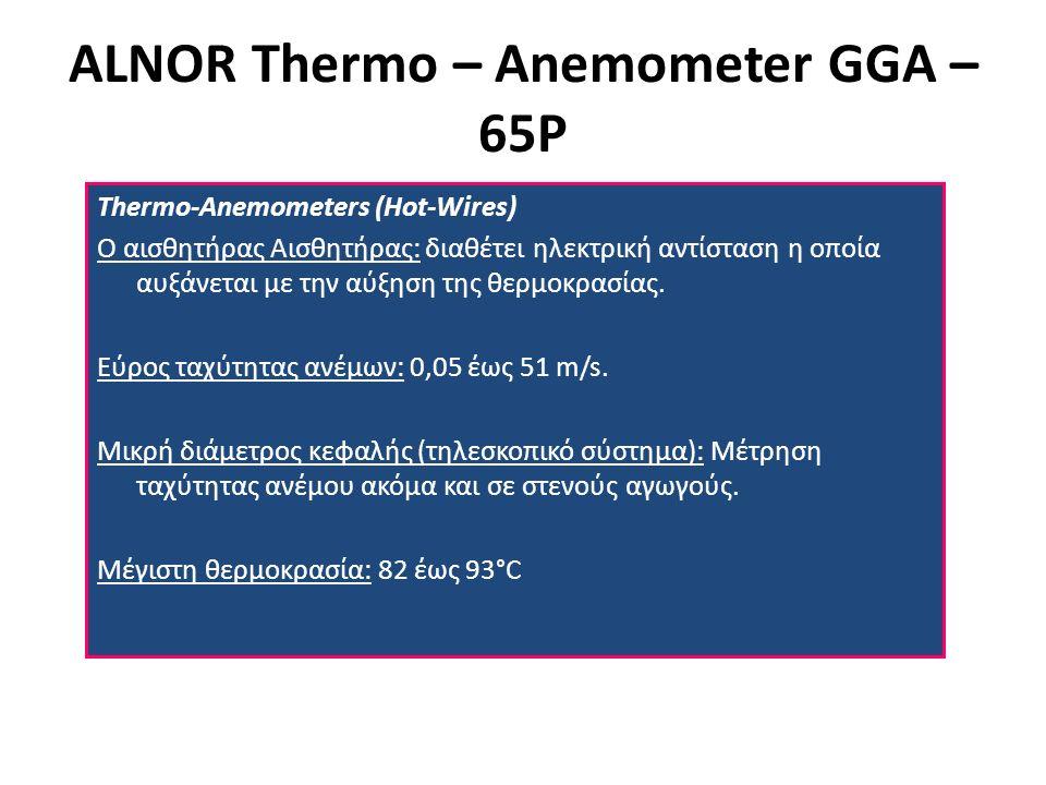 Thermo-Anemometers (Hot-Wires) Ο αισθητήρας Αισθητήρας: διαθέτει ηλεκτρική αντίσταση η οποία αυξάνεται με την αύξηση της θερμοκρασίας.