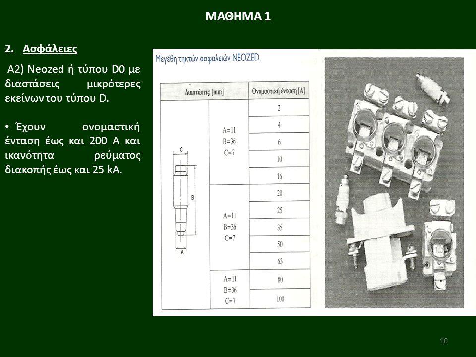 10 Α2) Neozed ή τύπου D0 με διαστάσεις μικρότερες εκείνων του τύπου D.