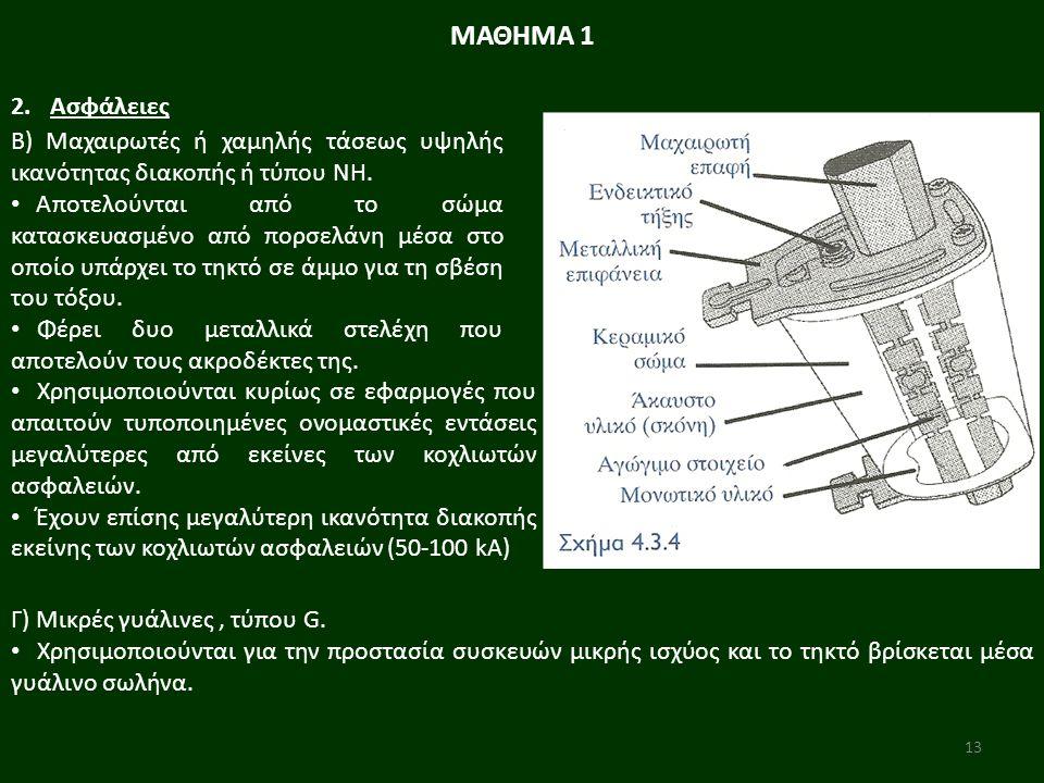13 Β) Μαχαιρωτές ή χαμηλής τάσεως υψηλής ικανότητας διακοπής ή τύπου ΝΗ.