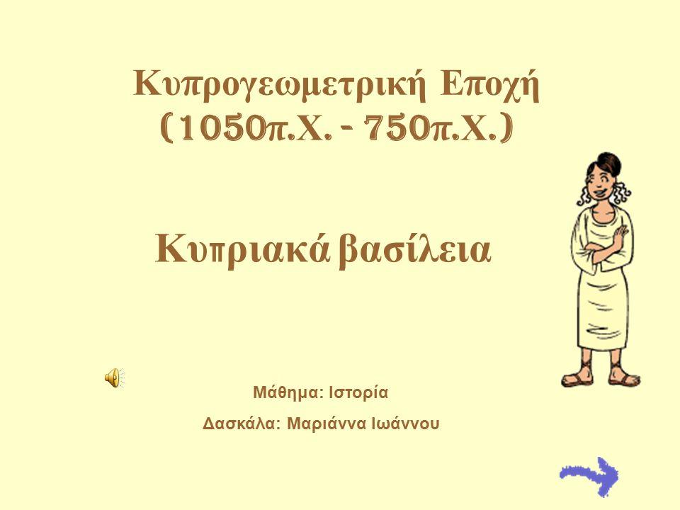 Κυ π ρογεωμετρική Ε π οχή (1050π.Χ. - 750π.
