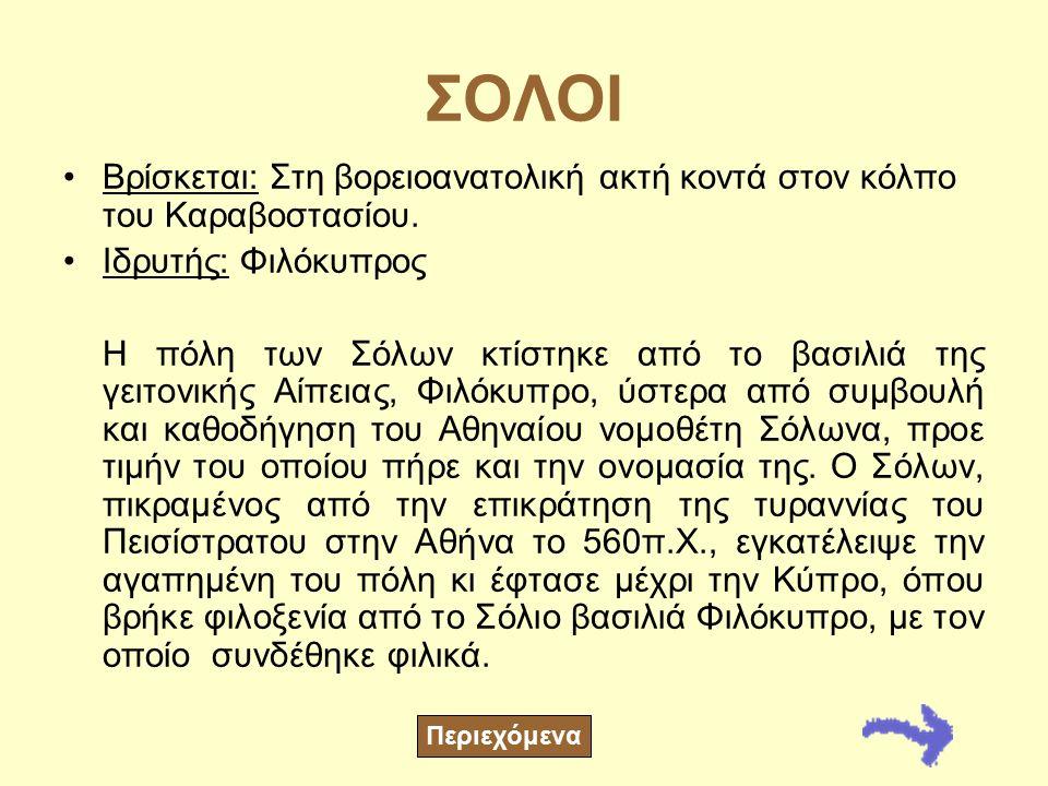 Το Κίτιον είναι γνωστό κι από τη ναυμαχία του ελληνικού στόλου με αρχηγό τον Έλληνα στρατηγό Κίμωνα, ο οποίος ήρθε στην Κύπρο το 449 αι. π.Χ. για να ε