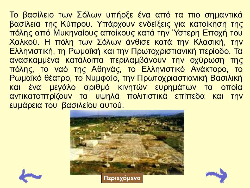 ΣΟΛΟΙ Βρίσκεται: Στη βορειοανατολική ακτή κοντά στον κόλπο του Καραβοστασίου. Ιδρυτής: Φιλόκυπρος Η πόλη των Σόλων κτίστηκε από το βασιλιά της γειτονι