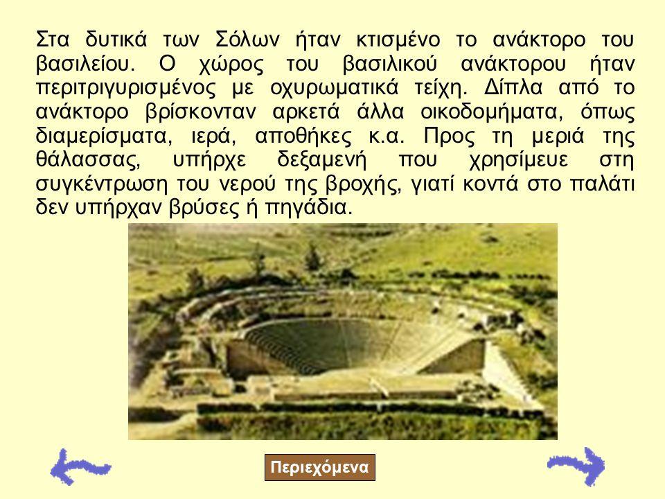 Το βασίλειο των Σόλων υπήρξε ένα από τα πιο σημαντικά βασίλεια της Κύπρου. Υπάρχουν ενδείξεις για κατοίκηση της πόλης από Μυκηναίους αποίκους κατά την