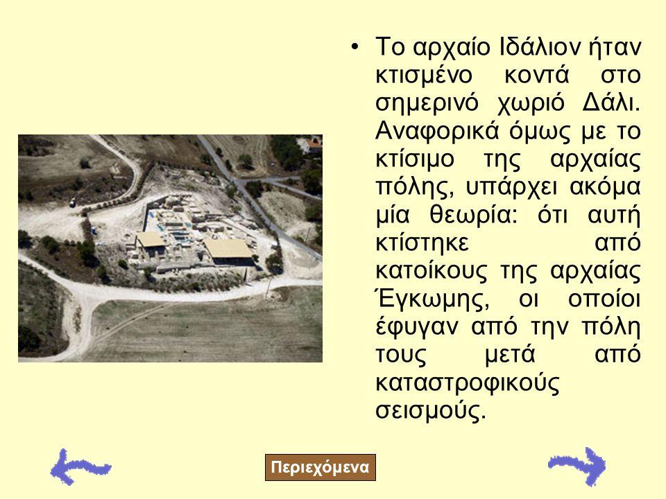 ΙΔΑΛΙΟ Βρίσκεται: Στη περιοχή που είναι σήμερα το Δάλι. Ιδρυτής: Χαλκάνορας. Ο τρωικός ήρωας Χαλκάνορας και οι σύντροφοί του όταν έφτασαν στην Κύπρο μ