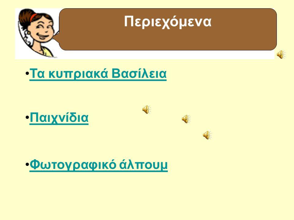 Περιεχόμενα Τα κυπριακά ΒασίλειαΤα κυπριακά Βασίλεια Παιχνίδια Φωτογραφικό άλπουμΦωτογραφικό άλπουμ