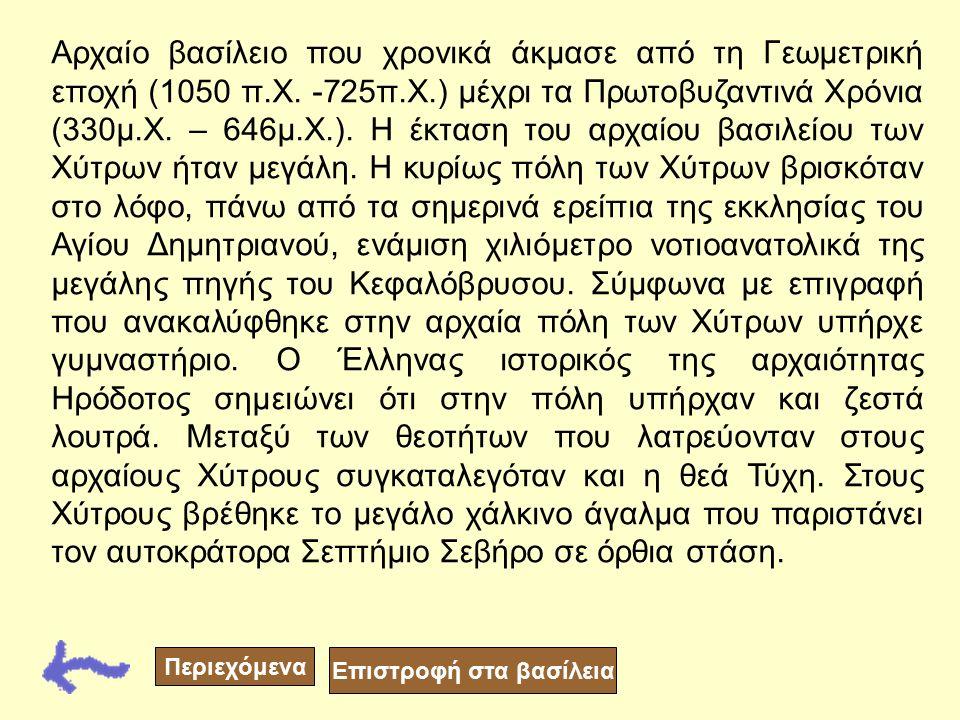 ΧΥΤΡΟΙ Βρίσκεται: Κοντά στην Κυθρέα Ιδρυτής: Χύτρος Ο Χύτρος είναι ένας από τους μυθικούς ήρωες, που κατά την παράδοση ήρθε στην Κύπρο και ίδρυσε την
