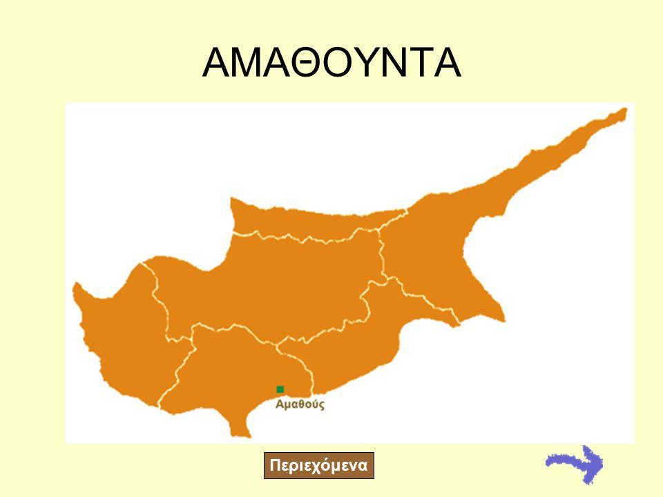 Αρχαίο βασίλειο που χρονικά άκμασε από τη Γεωμετρική εποχή (1050 π.Χ. -725π.Χ.) μέχρι τα Πρωτοβυζαντινά Χρόνια (330μ.Χ. – 646μ.Χ.). Η έκταση του αρχαί