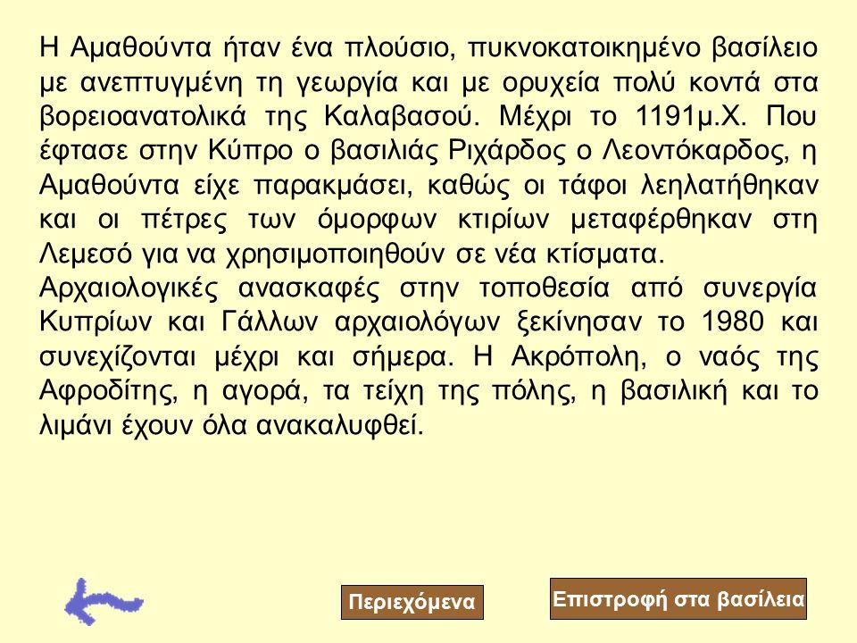 Κατά την προ-φοινικική εποχή (800π.Χ.) κτίστηκε και λιμάνι εκεί που εξυπηρετούσε το εμπόριο με τους Έλληνες και τους Λεβαντίνους. Ψηλά στην κορυφή του