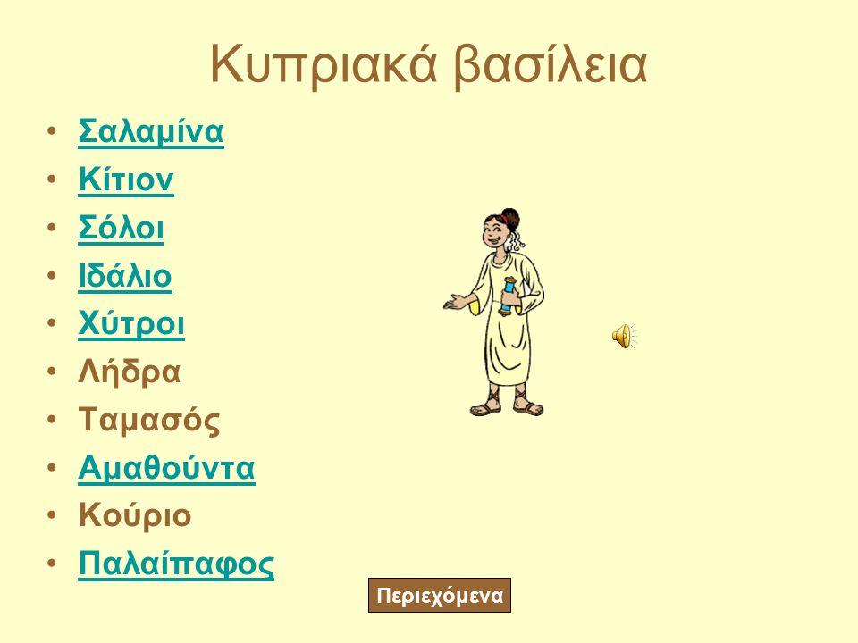 Σήμερα η Σαλαμίνα βρίσκεται: 1.Στις ελεύθερες περιοχές της Κύπρου.