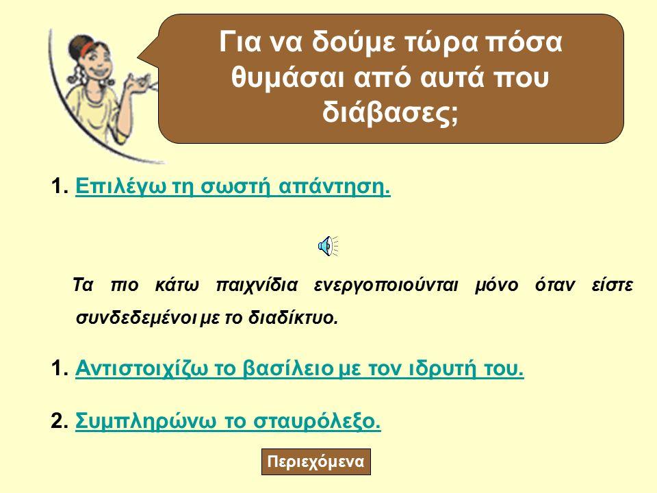 άνθρωποι απ' όλες τις γειτονικές χώρες. Έτσι η αρχαία αυτή κυπριακή πόλη, έγινε γνωστή στο ευρύτερο γεωγραφικό χώρο και άνθισε οικονομικά. Διατηρήθηκε