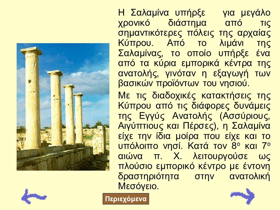 ΣΑΛΑΜΙΝΑ Βρίσκεται: Κοντά στην Αμμόχωστο Ιδρυτής: Τεύκρος Ο Τεύκρος ήταν βασιλόπουλο στη Σαλαμίνα, ένα νησί κοντά στην Αθήνα. Μαζί με τον αδερφό του π