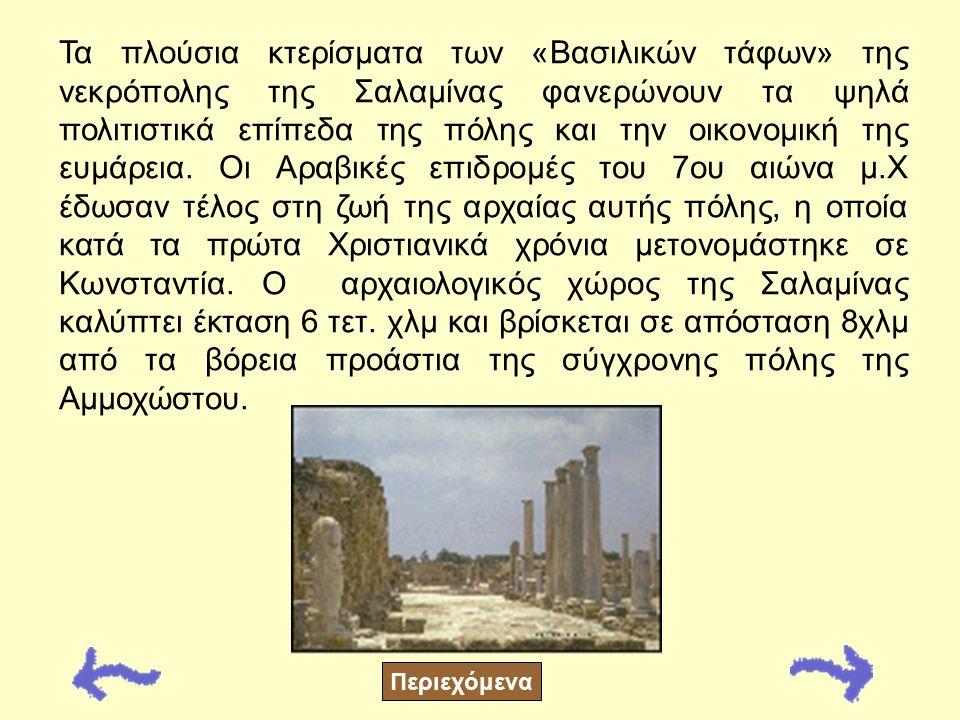 Τα πλούσια κτερίσματα των «Βασιλικών τάφων» της νεκρόπολης της Σαλαμίνας φανερώνουν τα ψηλά πολιτιστικά επίπεδα της πόλης και την οικονομική της ευμάρεια.