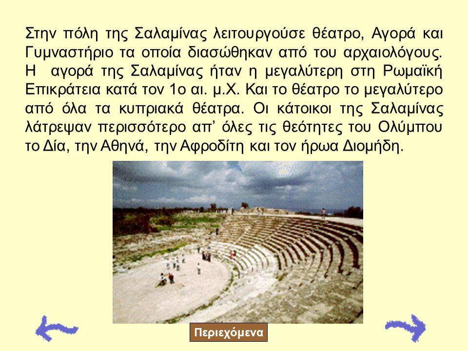 Στην πόλη της Σαλαμίνας λειτουργούσε θέατρο, Αγορά και Γυμναστήριο τα οποία διασώθηκαν από του αρχαιολόγους.