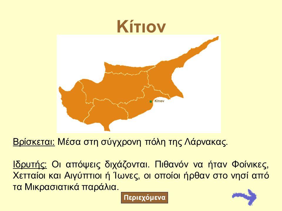ΧΥΤΡΟΙ Βρίσκεται: Κοντά στην Κυθρέα Ιδρυτής: Χύτρος Ο Χύτρος είναι ένας από τους μυθικούς ήρωες, που κατά την παράδοση ήρθε στην Κύπρο και ίδρυσε την πόλη των Χύτρων που βρισκόταν κοντά στην σημερινή κατεχόμενη από τους Τούρκους Κυθρέα.