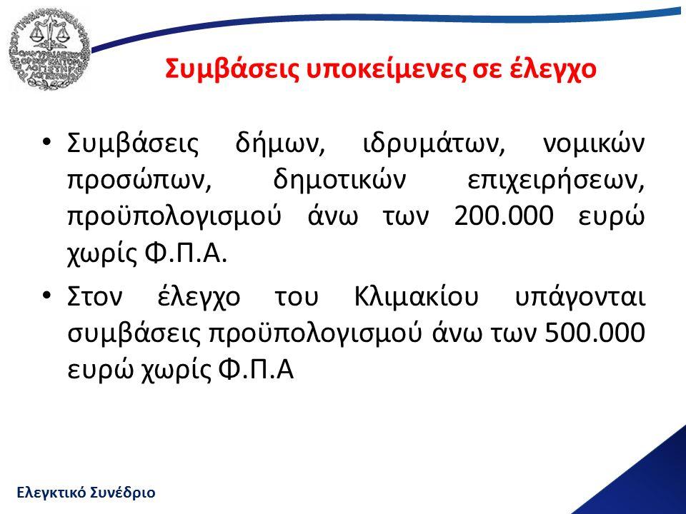 Ελεγκτικό Συνέδριο Συμβάσεις υποκείμενες σε έλεγχο Συμβάσεις δήμων, ιδρυμάτων, νομικών προσώπων, δημοτικών επιχειρήσεων, προϋπολογισμού άνω των 200.000 ευρώ χωρίς Φ.Π.Α.