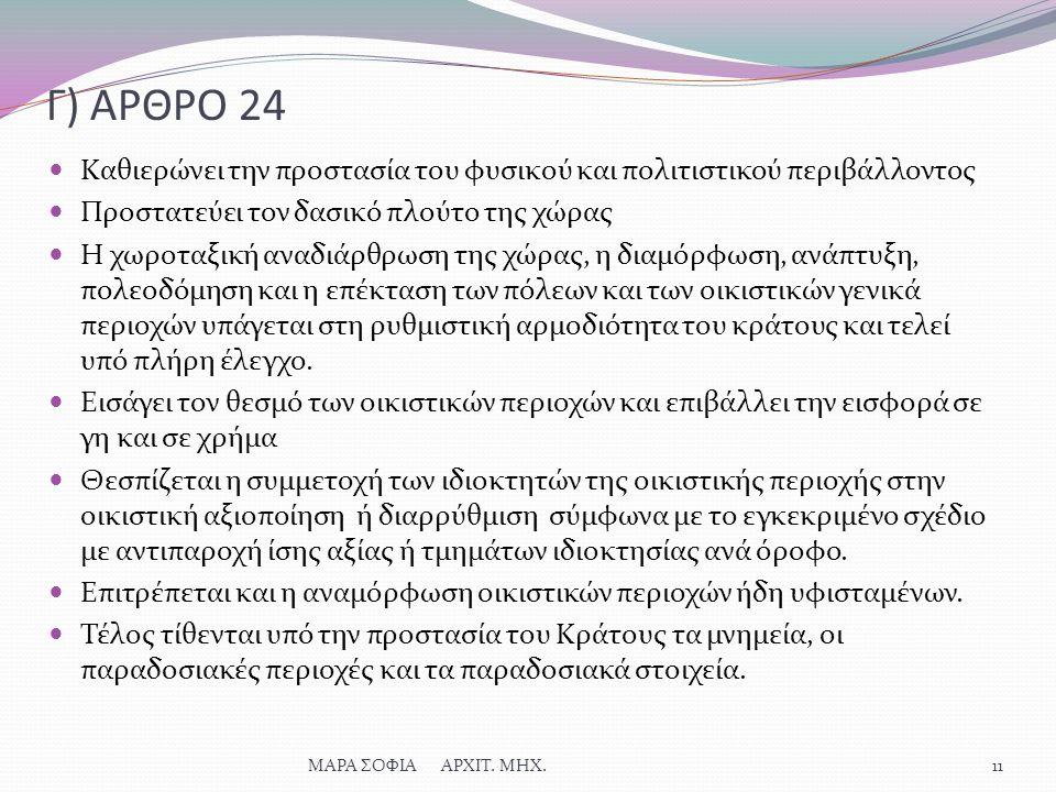 Γ) ΑΡΘΡΟ 24 Καθιερώνει την προστασία του φυσικού και πολιτιστικού περιβάλλοντος Προστατεύει τον δασικό πλούτο της χώρας Η χωροταξική αναδιάρθρωση της χώρας, η διαμόρφωση, ανάπτυξη, πολεοδόμηση και η επέκταση των πόλεων και των οικιστικών γενικά περιοχών υπάγεται στη ρυθμιστική αρμοδιότητα του κράτους και τελεί υπό πλήρη έλεγχο.