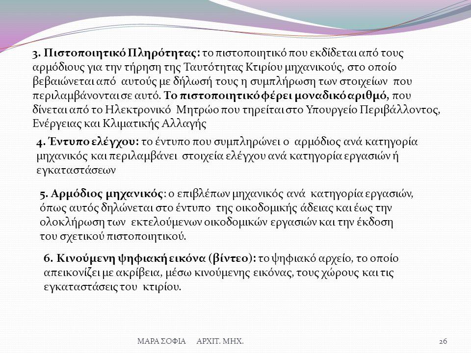 ΜΑΡΑ ΣΟΦΙΑ ΑΡΧΙΤ. ΜΗΧ.26 3.