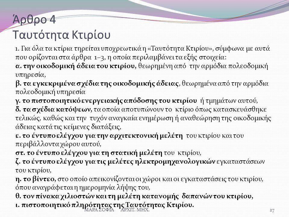 Άρθρο 4 Ταυτότητα Κτιρίου ΜΑΡΑ ΣΟΦΙΑ ΑΡΧΙΤ. ΜΗΧ.27 1.