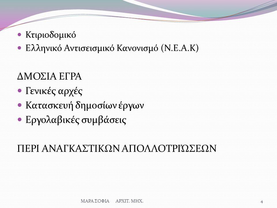 Κτιριοδομικό Ελληνικό Αντισεισμικό Κανονισμό (Ν.Ε.Α.Κ) ΔΜΟΣΙΑ ΕΓΡΑ Γενικές αρχές Κατασκευή δημοσίων έργων Εργολαβικές συμβάσεις ΠΕΡΙ ΑΝΑΓΚΑΣΤΙΚΩΝ ΑΠΟΛΛΟΤΡΙΏΣΕΩΝ 4ΜΑΡΑ ΣΟΦΙΑ ΑΡΧΙΤ.