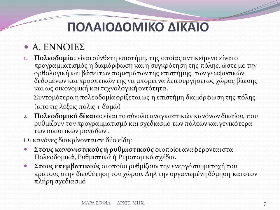 ΠΟΛΑΙΟΔΟΜΙΚΟ ΔΙΚΑΙΟ Α. ΕΝΝΟΙΕΣ 1.