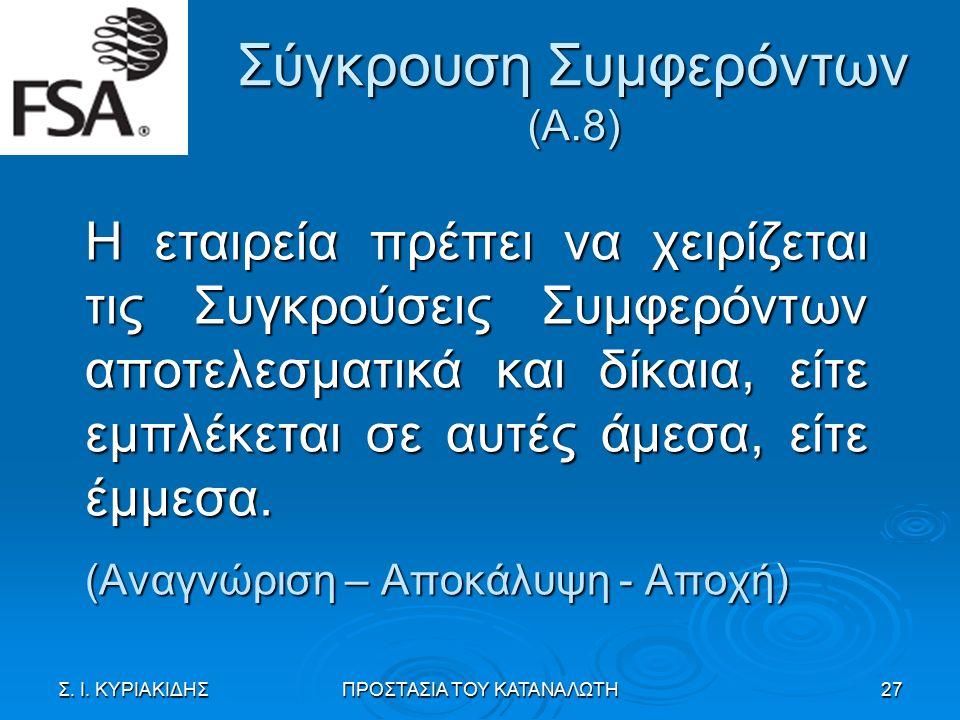Σύγκρουση Συμφερόντων (Α.8) Η εταιρεία πρέπει να χειρίζεται τις Συγκρούσεις Συμφερόντων αποτελεσματικά και δίκαια, είτε εμπλέκεται σε αυτές άμεσα, είτε έμμεσα.