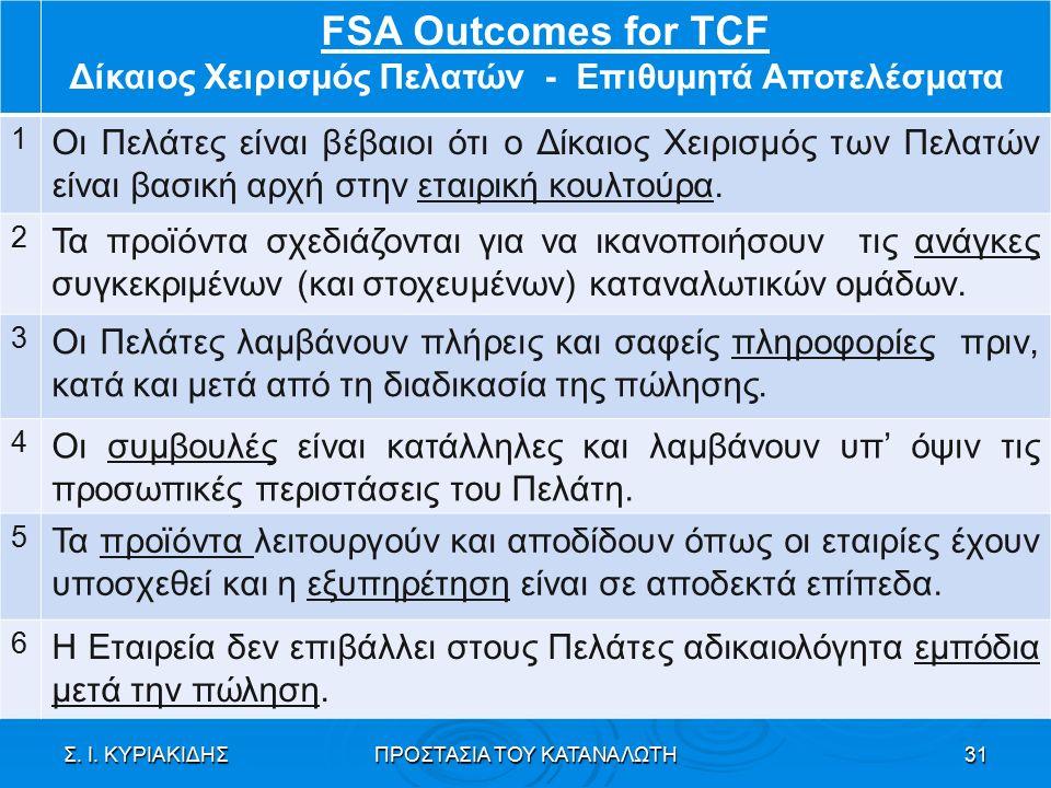 FSA Outcomes for TCF Δίκαιος Χειρισμός Πελατών - Επιθυμητά Αποτελέσματα 1 Οι Πελάτες είναι βέβαιοι ότι ο Δίκαιος Χειρισμός των Πελατών είναι βασική αρχή στην εταιρική κουλτούρα.