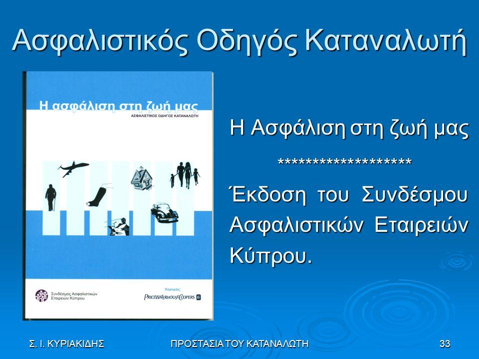 Ασφαλιστικός Οδηγός Καταναλωτή Η Ασφάλιση στη ζωή μας ******************* Έκδοση του Συνδέσμου Ασφαλιστικών Εταιρειών Κύπρου.