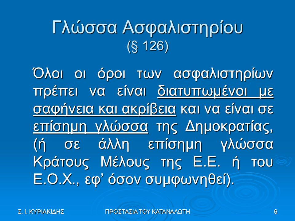 Γλώσσα Ασφαλιστηρίου (§ 126) Όλοι οι όροι των ασφαλιστηρίων πρέπει να είναι διατυπωμένοι με σαφήνεια και ακρίβεια και να είναι σε επίσημη γλώσσα της Δημοκρατίας, (ή σε άλλη επίσημη γλώσσα Κράτους Μέλους της Ε.Ε.
