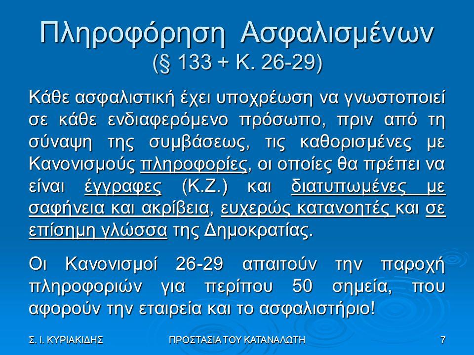 Πληροφόρηση Ασφαλισμένων (§ 133 + K.