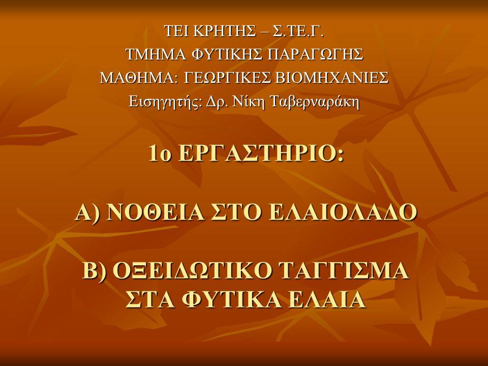 Β) ΑΝΙΧΝΕΥΣΗ Ο.Τ. ΣΕ ΦΥΤ. ΕΛΑΙΑ 2.