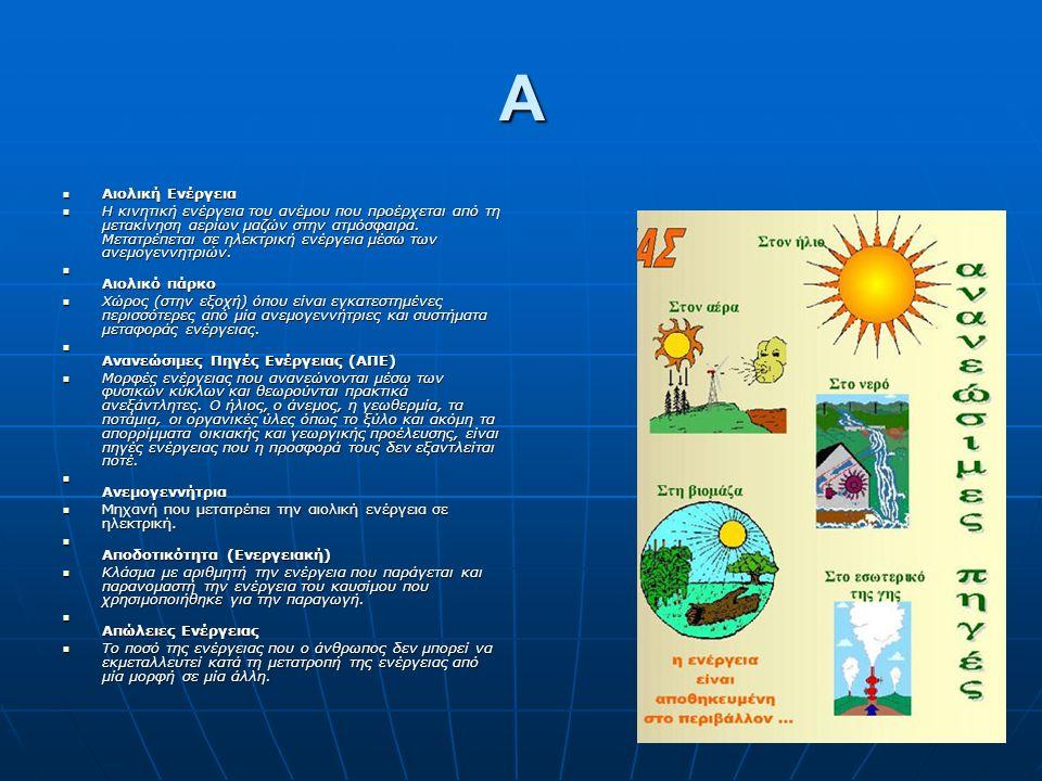 Α Αιολική Ενέργεια Αιολική Ενέργεια Η κινητική ενέργεια του ανέμου που προέρχεται από τη μετακίνηση αερίων μαζών στην ατμόσφαιρα.