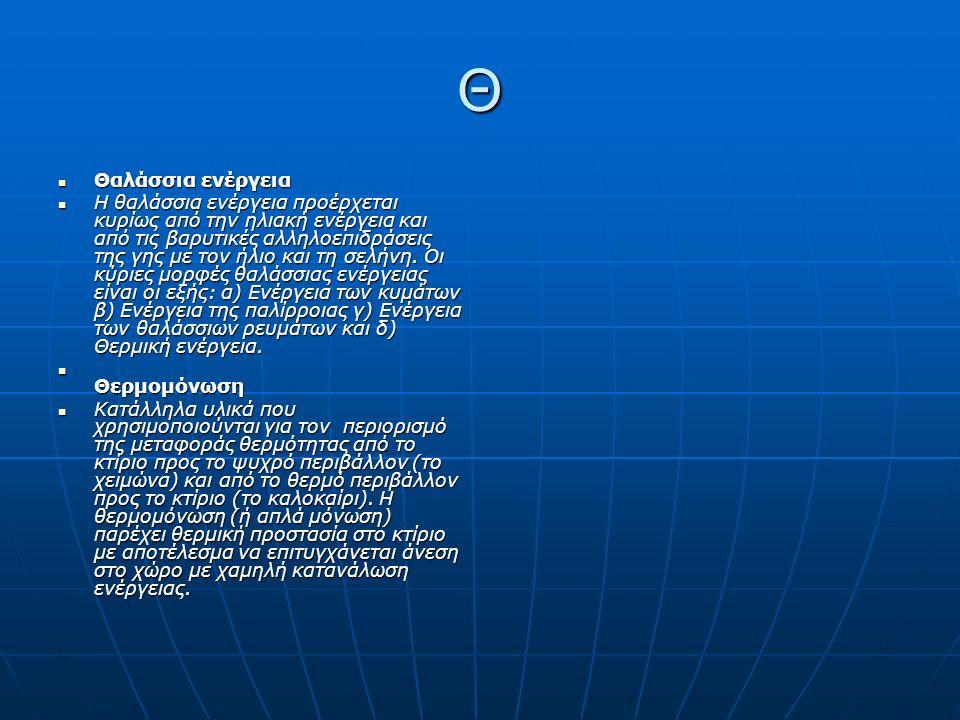 Θ Θαλάσσια ενέργεια Θαλάσσια ενέργεια Η θαλάσσια ενέργεια προέρχεται κυρίως από την ηλιακή ενέργεια και από τις βαρυτικές αλληλοεπιδράσεις της γης με τον ήλιο και τη σελήνη.
