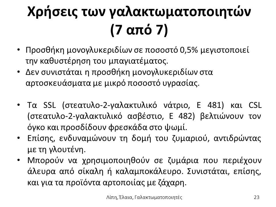 Χρήσεις των γαλακτωματοποιητών (7 από 7) Προσθήκη μονογλυκεριδίων σε ποσοστό 0,5% μεγιστοποιεί την καθυστέρηση του μπαγιατέματος. Δεν συνιστάται η προ