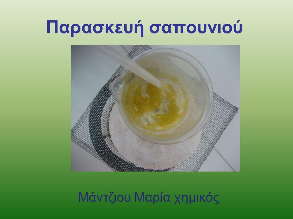Παρασκευή σαπουνιού Μάντζιου Μαρία χημικός