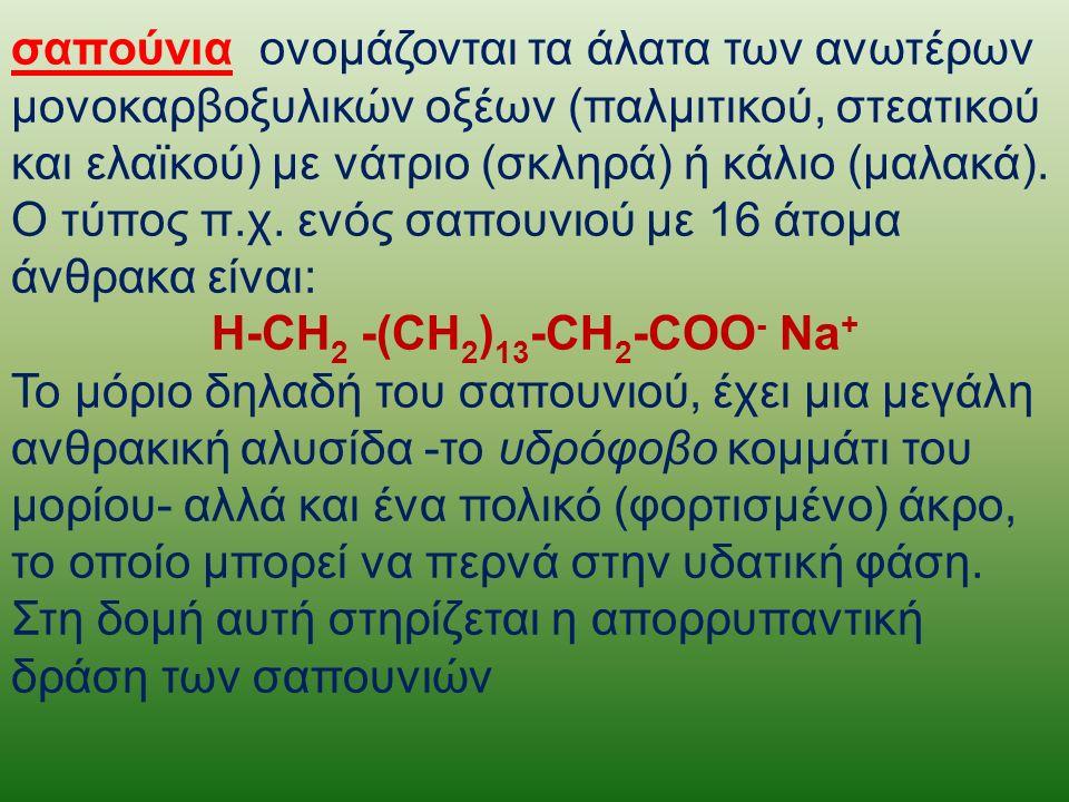 σαπούνια ονομάζονται τα άλατα των ανωτέρων μονοκαρβοξυλικών οξέων (παλμιτικού, στεατικού και ελαϊκού) με νάτριο (σκληρά) ή κάλιο (μαλακά). Ο τύπος π.χ