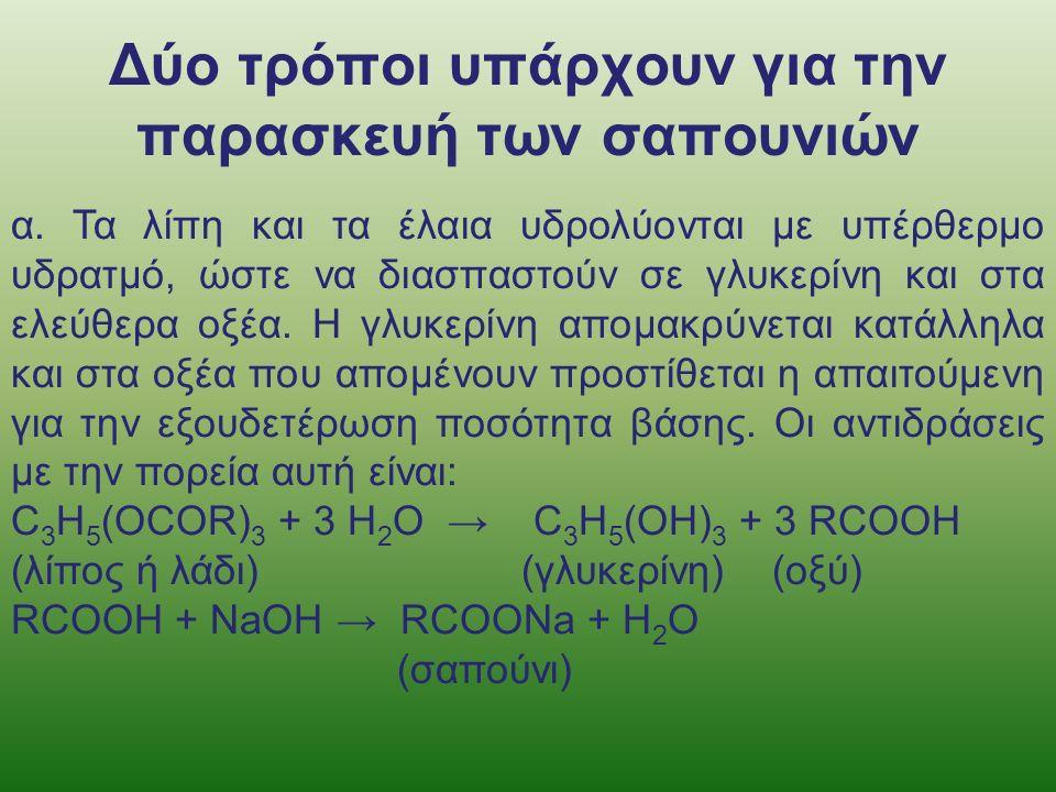 Δύο τρόποι υπάρχουν για την παρασκευή των σαπουνιών α. Τα λίπη και τα έλαια υδρολύονται με υπέρθερμο υδρατμό, ώστε να διασπαστούν σε γλυκερίνη και στα