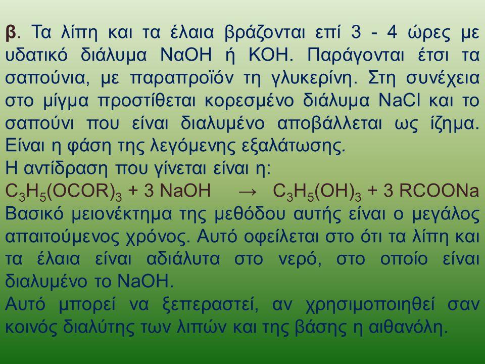 Στο πείραμα που ακολουθεί παρασκευάζεται εργαστηριακά σαπούνι από κοινό ελαιόλαδο και NaOH διαλυμένα σε αλκοόλη.