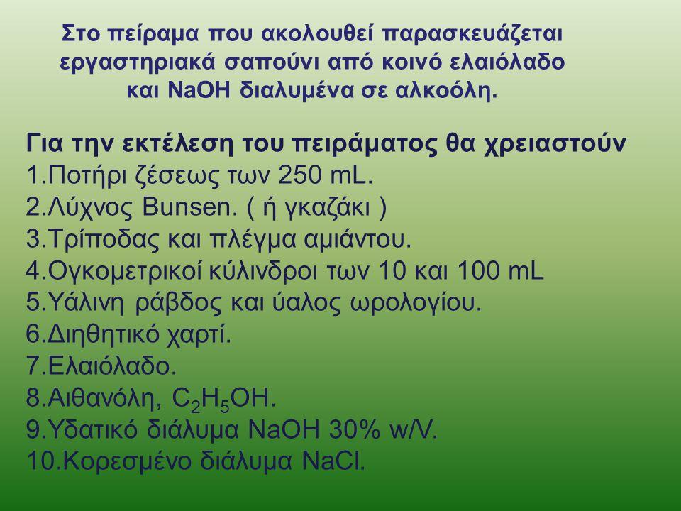 Στο πείραμα που ακολουθεί παρασκευάζεται εργαστηριακά σαπούνι από κοινό ελαιόλαδο και NaOH διαλυμένα σε αλκοόλη. Για την εκτέλεση του πειράματος θα χρ