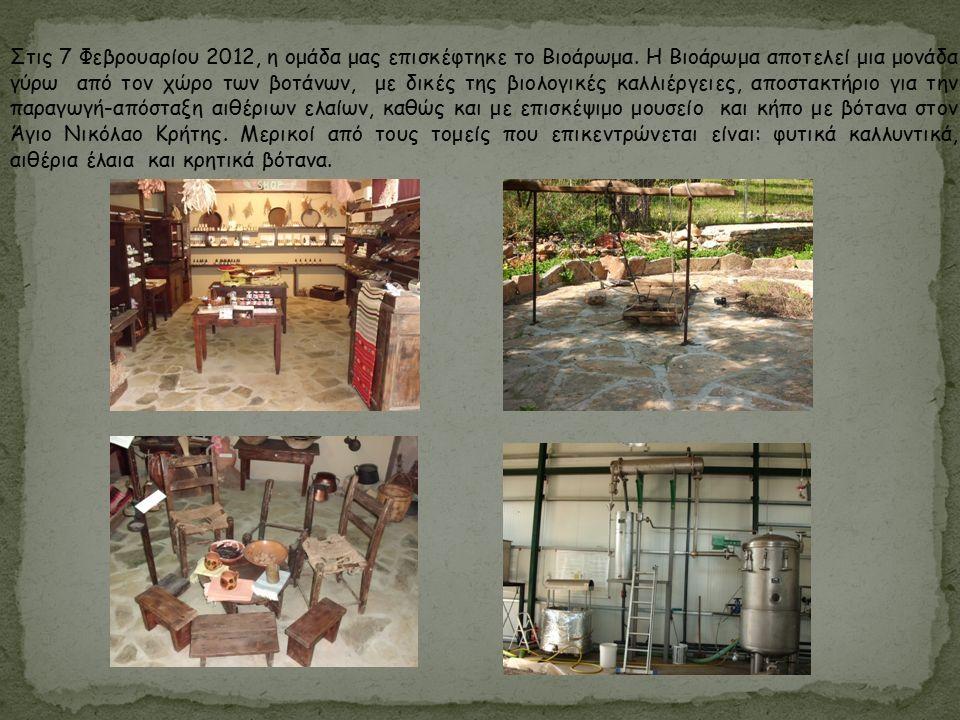 Στις 7 Φεβρουαρίου 2012, η ομάδα μας επισκέφτηκε το Βιοάρωμα. H Βιοάρωμα αποτελεί μια μονάδα γύρω από τον χώρο των βοτάνων, με δικές της βιολογικές κα