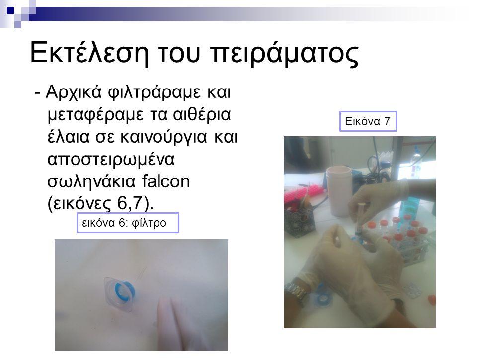Εκτέλεση του πειράματος - Αρχικά φιλτράραμε και μεταφέραμε τα αιθέρια έλαια σε καινούργια και αποστειρωμένα σωληνάκια falcon (εικόνες 6,7).