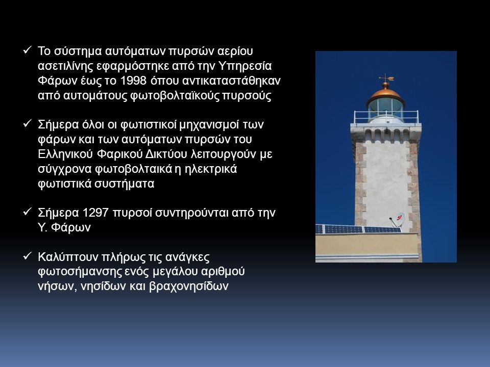 Στην Ελλάδα η πρώτη δοκιμή αυτομάτου πυρσού ασετιλίνης έγινε το 1912 για 7 μήνες Το σύστημα αυτόματων πυρσών αερίου ασετιλίνης εφαρμόστηκε από την Υπηρεσία Φάρων έως το 1998 όπου αντικαταστάθηκαν από αυτομάτους φωτοβολταϊκούς πυρσούς Σήμερα όλοι οι φωτιστικοί μηχανισμοί των φάρων και των αυτόματων πυρσών του Ελληνικού Φαρικού Δικτύου λειτουργούν με σύγχρονα φωτοβολταικά η ηλεκτρικά φωτιστικά συστήματα Σήμερα 1297 πυρσοί συντηρούνται από την Υ.