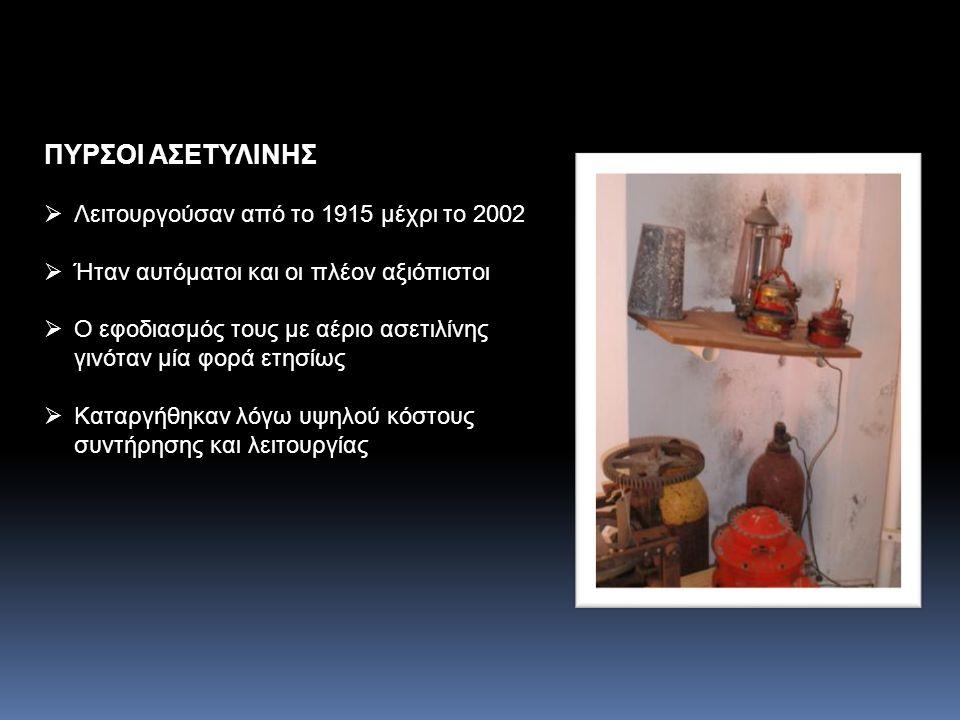 ΠΥΡΣΟΙ ΑΣΕΤΥΛΙΝΗΣ  Λειτουργούσαν από το 1915 μέχρι το 2002  Ήταν αυτόματοι και οι πλέον αξιόπιστοι  Ο εφοδιασμός τους με αέριο ασετιλίνης γινόταν μία φορά ετησίως  Καταργήθηκαν λόγω υψηλού κόστους συντήρησης και λειτουργίας