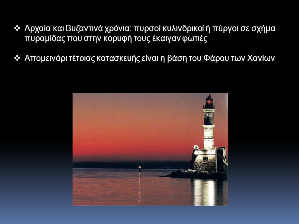  Τ ουρκοκρατία: λειτουργούν λίγοι πυρσοί στις εισόδους των μεγάλων εμπορικών λιμανιών  Πρόκειται για λυχνίες με φυτίλι/ τοποθετούνταν στην κορυφή πύργων των οχυρώσεων των λιμανιών για να προσδιορίζουν την είσοδό τους  Ο πρώτος πυρσός ανάβει στην πρωτεύουσα του νεοσύστατου Ελληνικού κράτους Αίγινα το 1829  Ακολουθούν οι πυρσοί των Σπετσών και της Κέας (1831)  Το 1834 κατασκευάζεται ο Φάρος Γάιδαρος Σύρου  Από το 1848 οι φάροι και φανοί συντηρούνται με μέριμνα του κράτους