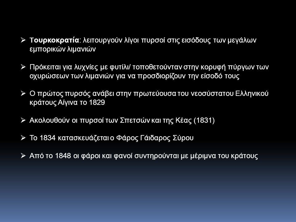  Οι παλαιότεροι φάροι της Ελλάδας: φάροι της Ιονίου Επτανησιακής Πολιτείας  Ως το 1882 το φαρικό δίκτυο αριθμούσε 40 φάρους και φανούς  Το 1887 συγκροτείται επιτροπή για την δημιουργία του Φαρικού δικτύου της Ελλάδας (Ίδρυση της Υπηρεσίας Φάρων)