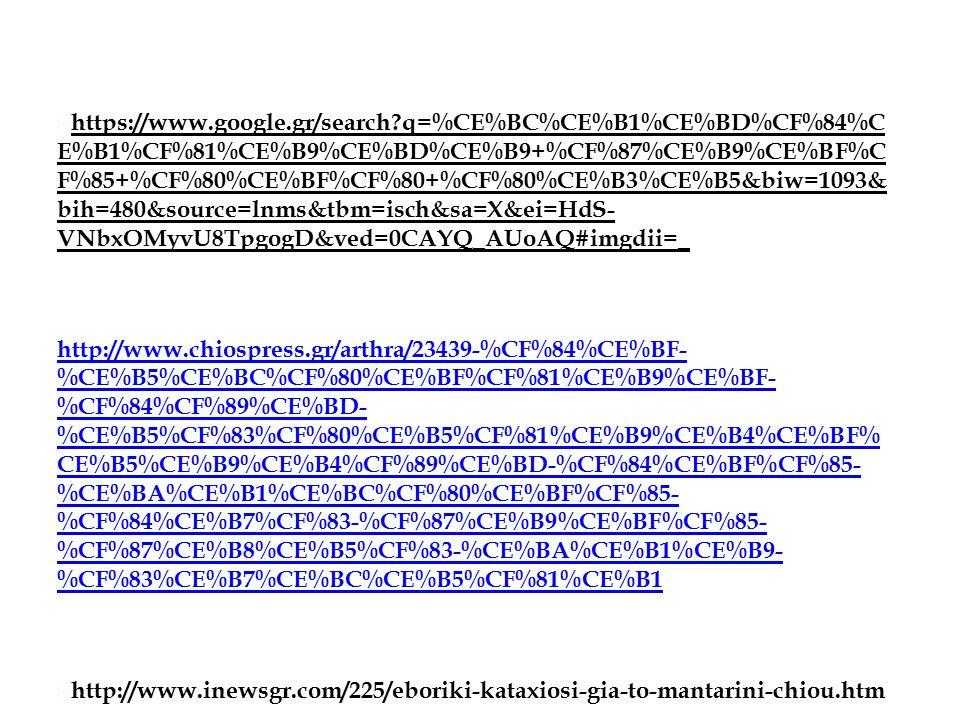 Βιβλιογραφία  https://www.google.gr/search?q=%CE%BC%CE%B1%CE%BD%CF%84%C E%B1%CF%81%CE%B9%CE%BD%CE%B9+%CF%87%CE%B9%CE%BF%C F%85+%CF%80%CE%BF%CF%80+%CF%80%CE%B3%CE%B5&biw=1093& bih=480&source=lnms&tbm=isch&sa=X&ei=HdS- VNbxOMyvU8TpgogD&ved=0CAYQ_AUoAQ#imgdii=_ http://www.chiospress.gr/arthra/23439-%CF%84%CE%BF- %CE%B5%CE%BC%CF%80%CE%BF%CF%81%CE%B9%CE%BF- %CF%84%CF%89%CE%BD- %CE%B5%CF%83%CF%80%CE%B5%CF%81%CE%B9%CE%B4%CE%BF% CE%B5%CE%B9%CE%B4%CF%89%CE%BD-%CF%84%CE%BF%CF%85- %CE%BA%CE%B1%CE%BC%CF%80%CE%BF%CF%85- %CF%84%CE%B7%CF%83-%CF%87%CE%B9%CE%BF%CF%85- %CF%87%CE%B8%CE%B5%CF%83-%CE%BA%CE%B1%CE%B9- %CF%83%CE%B7%CE%BC%CE%B5%CF%81%CE%B1  http://www.inewsgr.com/225/eboriki-kataxiosi-gia-to-mantarini-chiou.htm