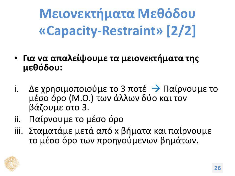 Μειονεκτήματα Μεθόδου «Capacity-Restraint» [2/2] Για να απαλείψουμε τα μειονεκτήματα της μεθόδου: i.Δε χρησιμοποιούμε το 3 ποτέ  Παίρνουμε το μέσο όρο (Μ.Ο.) των άλλων δύο και τον βάζουμε στο 3.