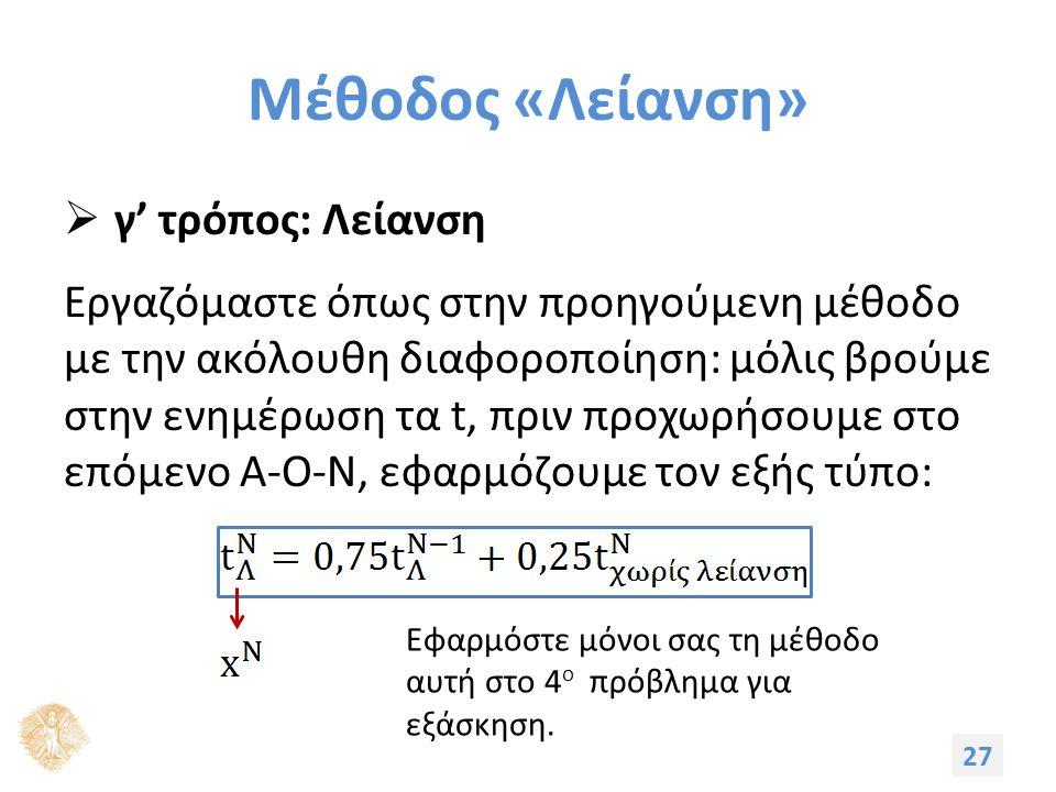 Μέθοδος «Λείανση»  γ' τρόπος: Λείανση Εργαζόμαστε όπως στην προηγούμενη μέθοδο με την ακόλουθη διαφοροποίηση: μόλις βρούμε στην ενημέρωση τα t, πριν προχωρήσουμε στο επόμενο Α-Ο-Ν, εφαρμόζουμε τον εξής τύπο: 27 Εφαρμόστε μόνοι σας τη μέθοδο αυτή στο 4 ο πρόβλημα για εξάσκηση.