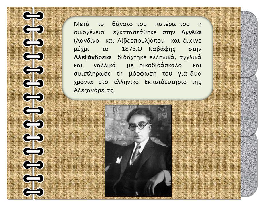 Ταξίδια:Το 1897 ταξίδεψε στο Παρίσι και το 1903 στην Αθήνα.Μένει στην Αλεξάνδρεια τριάντα χρόνια χωρίς να μετακινηθεί καθόλου.