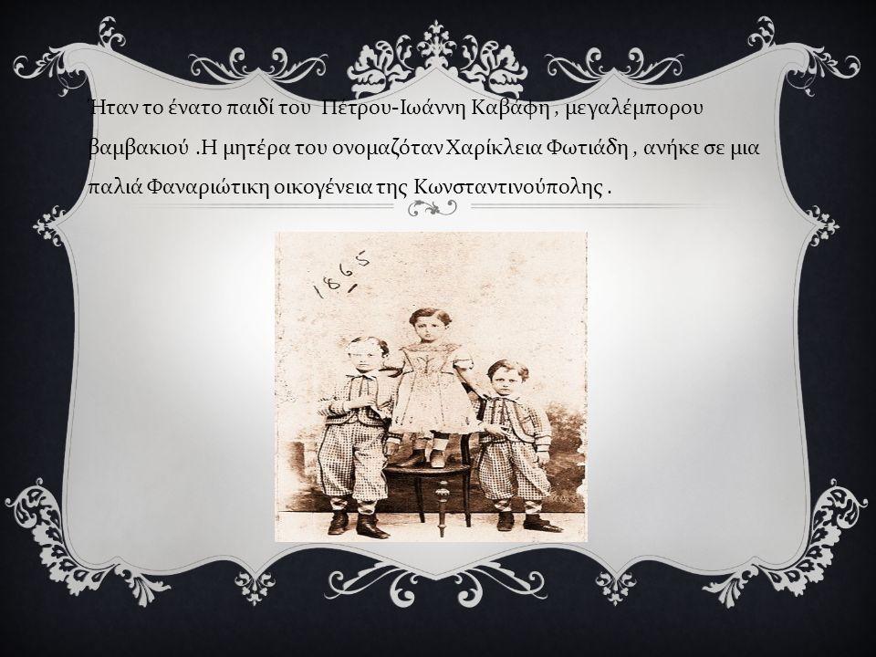 Ήταν το ένατο παιδί του Πέτρου - Ιωάννη Καβάφη, μεγαλέμπορου βαμβακιού.